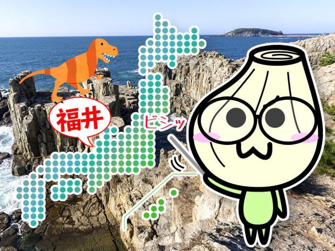 地図上の福井県を示すラッキーくん